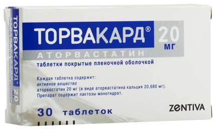 Торвакард таблетки, покрытые пленочной оболочкой 20 мг №30
