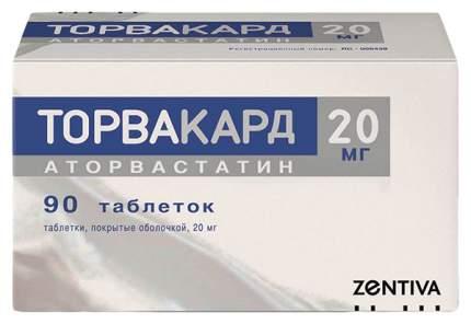Торвакард таблетки, покрытые пленочной оболочкой 20 мг 90 шт.