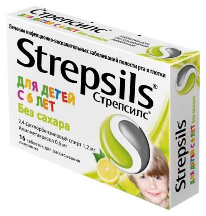 Стрепсилс таблетки для рассасывания для детей Лимон 16 шт.