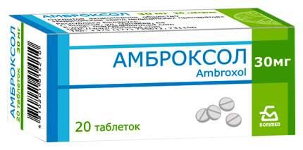 Амброксол таблетки 30 мг 20 шт. Борисовский ЗМП
