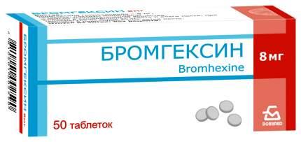 Бромгексин таблетки 8 мг 50 шт.