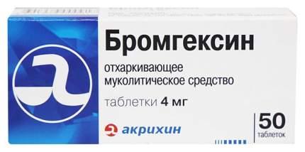 Бромгексин тб 4 мг 50 шт.