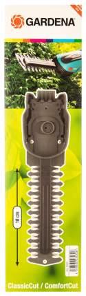 Ножи запасные для кусторезов Gardena 18 см 02343-20.000.00