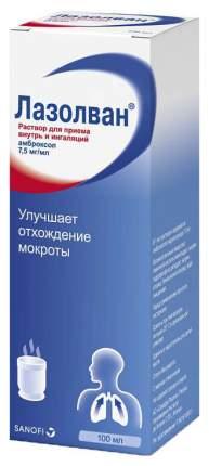Лазолван раствор для приема внутрь и для ингал.7,5 мг/мл флакон 100 мл