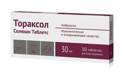 Тораксол Солюшн Таблетс таблетки диспер.30 мг №10