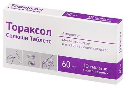 Тораксол Солюшн Таблетс таблетки диспер.60 мг №10