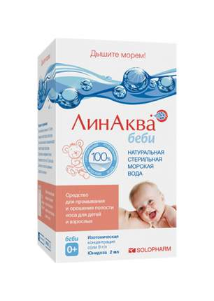 Линаква Беби ср-во для пром.полости носа для детей тюб.2 мл №30