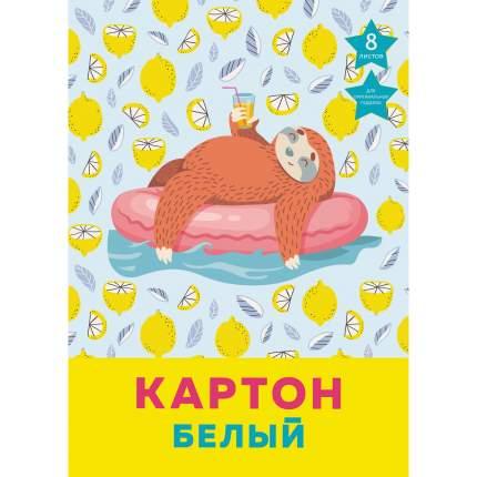 "Белый картон ""Каникулы ленивца"", А4, 8 листов,Unnika Land,БК8446"