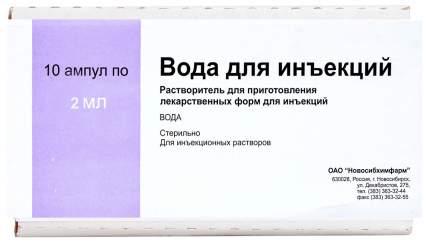 Вода для инъекций Новосибхимфарм 2 мл N10