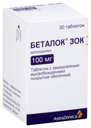 Беталок ЗОК таблетки, пролонг 100 мг 30 шт.