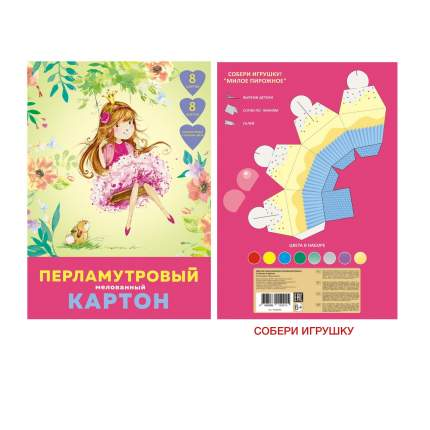 """Цветной картон Unnika land """"Принцесса на качелях""""перламутровый А48 листов 8 цветов"""