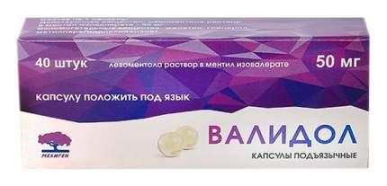 Валидол капсулы 50 мг №40