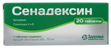 Сенадексин таблетки 20 шт.