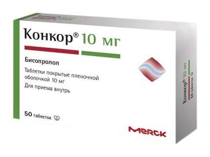 Конкор таблетки, покрытые пленочной оболочкой 10 мг №50