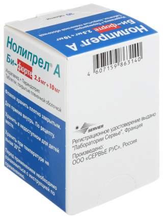 Нолипрел А Би-Форте таблетки, покрытые пленочной оболочкой 2,5+10 мг №30
