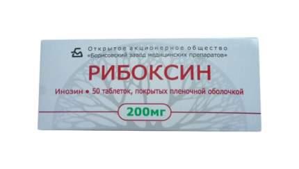 Рибоксин таблетки, покрытые пленочной оболочкой 200 мг 50 шт.