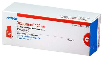 Эксджива раствор для п/к введ. 70 мг/мл флакон 1,7 мл №1
