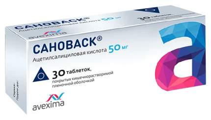 Сановаск таблетки, покрытые пленочной оболочкой кишечнораств.50 мг №30
