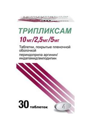 Трипликсам таблетки, покрытые пленочной оболочкой 5 мг+2,5 мг+10 мг №30