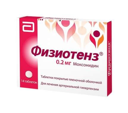 Физиотенз таблетки, покрытые пленочной оболочкой 0,2 мг 14 шт.
