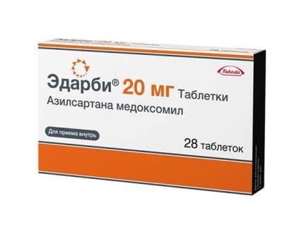 Эдарби таблетки 20 мг №28