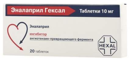Эналаприл Гексал таблетки 10 мг №20