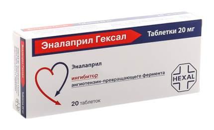 Эналаприл Гексал таблетки 20 мг №20