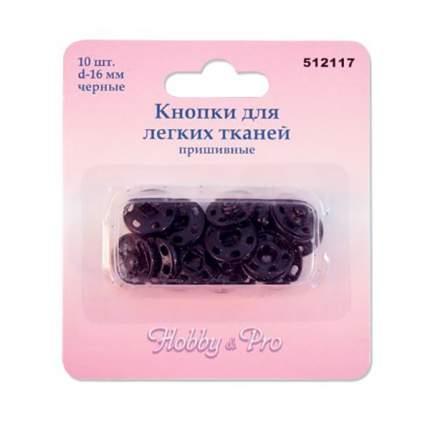 Кнопки для легких тканей Hobby&Pro, пришивные, 16 мм, черные, 10 штук, арт. 7707704