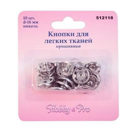 Кнопки для легких тканей Hobby&Pro, пришивные, 16 мм, никель, 10 штук, арт. 7707705