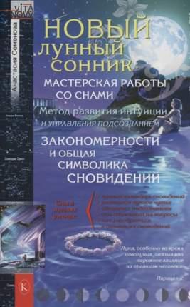 Книга Новый лунный сонник