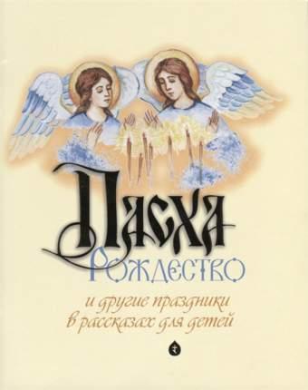 Книга Пасха, Рождество и другие праздники