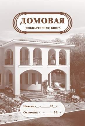 Домовая (поквартирная) книга