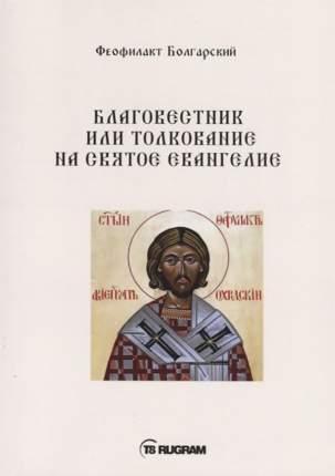Благовестник или толкование на Святое Евангелие