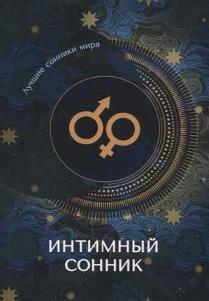 Книга Интимный сонник