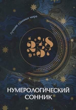 Книга Нумерологический сонник