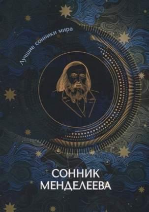 Книга Сонник Менделеева