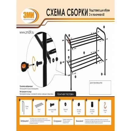 Подставка для обуви 2-х полочная ЗМИ ПДО12 , серебро