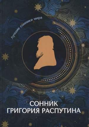 Книга Сонник Григория Распутина