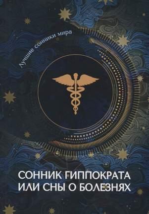 Книга Сонник Гиппократа или сны о болезнях
