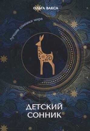 Книга Детский сонник