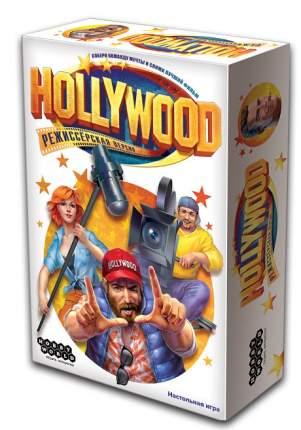 Настольная игра Hobby World Голливуд: Режиссерская версия