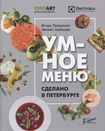 Книга Умное меню. Сделано в Петербурге