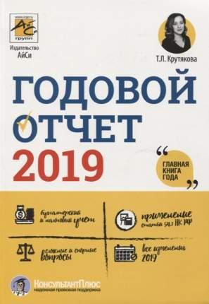 Книга Годовой отчет 2019