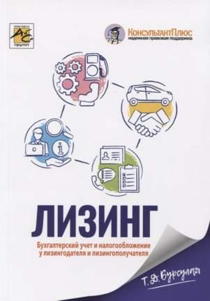 Книга Лизинг: бухгалтерский учет и налогообложение