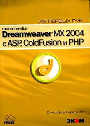 Macromedia Dreamwever MX 2004 с ASP, ColdFusion и PHP. Из первых рук