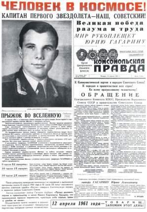 Комплект из 5 изданий о важнейших шагах СССР в истории покорения космоса