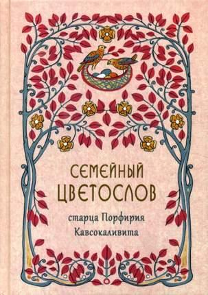 Книга Семейный цветослов старца Порфирия Кавсокаливита