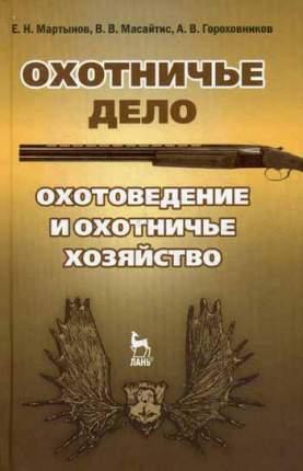 Книга Охотничье дело. Охотоведение и охотничье хозяйство
