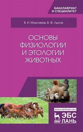 Основы физиологии и этологии животных