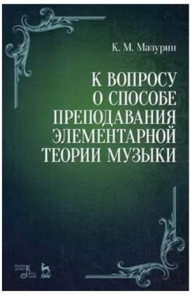 Книга К вопросу о способе преподавания элементарной теории музыки